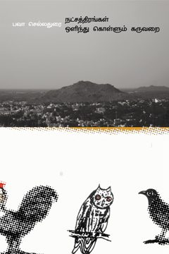 natchathirangal-olindhu-kollum-karuvarai-copy_1