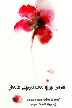 nilam-poothu-malarntha-naa-vamsil-2nd-copy