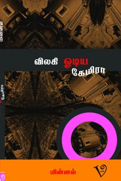 tamil-cinima-copy