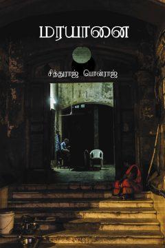 Marayanai-nnnnn-copy