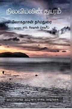 Nilaviyalin-Thuyaram
