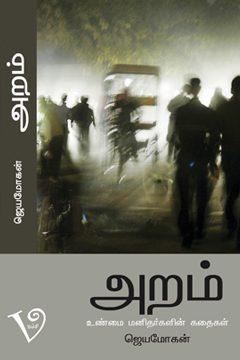 jeyamohan-wrapper-copy_1