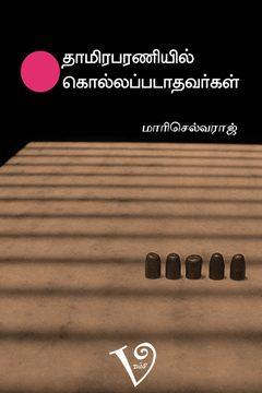 marisalvaraj-copy-mail_1
