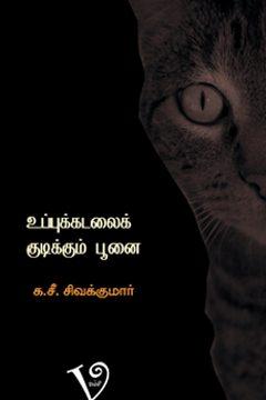 sivakumar-cover-copy_1